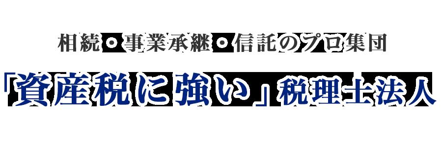 兵庫県での圧倒的 総合提案力!「資産税に強い」税理士法人