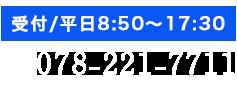 TEL 078-221-7711