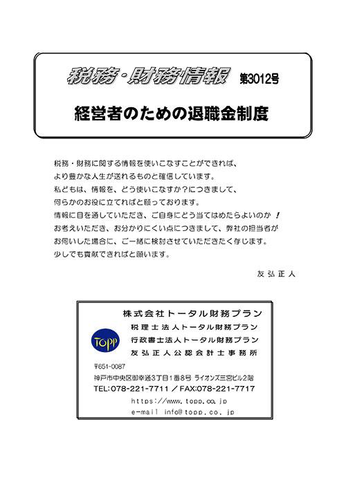 税務・財務情報3012