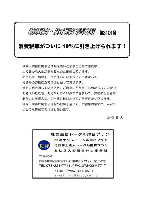 税務・財務情報3101