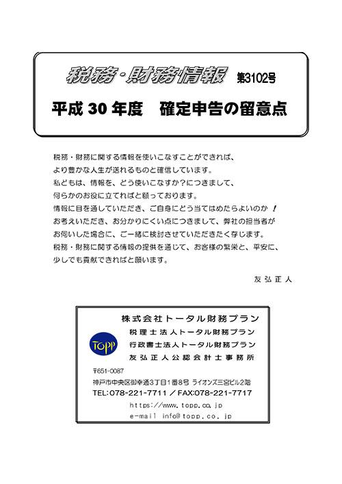 税務・財務情報3102